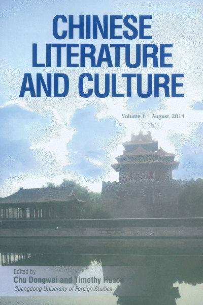 Journal opens new page for literature