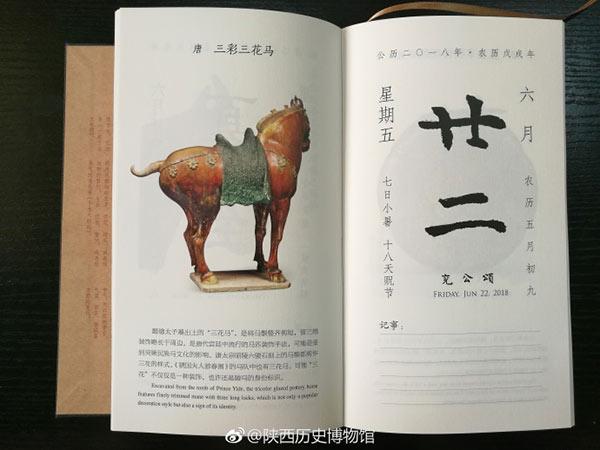 Shaanxi museum releases calendar of cultural relics